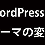 WordPressのテーマ・外観を変える方法、手順