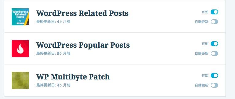 WordPressプラグイン自動更新