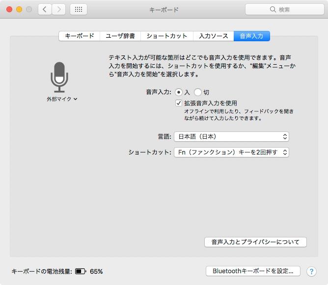 Macの音声入力