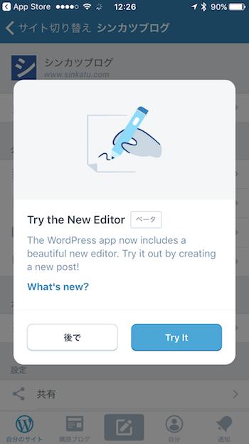iPhone版のWordPressアプリで、見出しなどを編集できるように