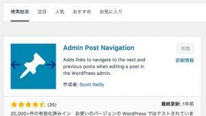 WordPressの投稿画面で、前の記事、次の記事へのリンクをつける「Admin Post Navigation」