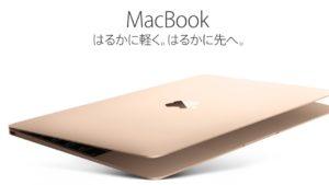 MacBookとMacBook Proの比較。MacBook12インチとMacBook Pro13インチ、どちらがいいか。軽さか性能かで、選ぶことになるのでは