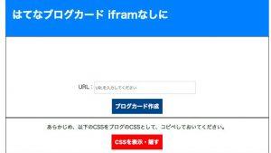 「はてなブログカード」のiframeなしの使い方など