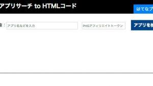 「iPhoneアプリサーチ to HTMLコード」ブログなどでアプリの紹介をするためのHTMLコードを取得